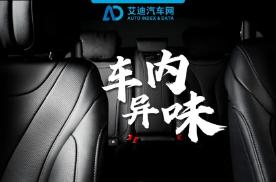过度关注车内异味,为什么反而是忽略车内空气健康?