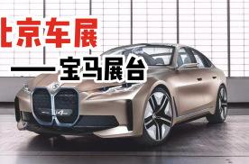 2020北京车展|第一视角实拍BBA纯电SUV及概念车