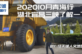 天诚中国行 | 202010月青海行,湖北宜昌三峡了解一下?