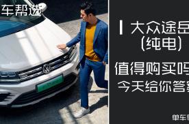 上汽大众首款纯电动SUV 售19.48万元 途岳值不值得买?