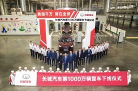 1000万辆下线 长城汽车向全球化科技出行公司加速进阶