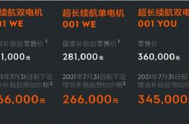 极氪001发布预售价,10月起交付,预售价28.1万元起