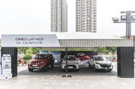 北京汽车助力2020安行中国济南站,以五星安全为驾乘护航!