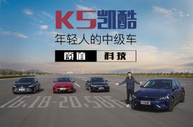 试新起亚K5凯酷 2.0T配置上打雅阁 1.5T售价下打思域