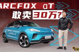 耳哥说车 上来就敢卖30万的纯电SUV ARCFOX αT应