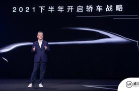 威马W6正式上市售价16.98万起
