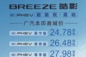 纯电续航85公里 皓影 锐·混动e+ 24.78万起上市!