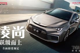 广汽丰田4月热销73,900台,威兰达高性能版畅享惊奇!