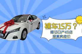 探店天籁底价,优惠3.5万,裸车仅15万?