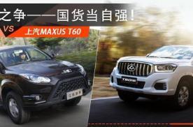 江铃域虎5 VS上汽MAXUS T60,谁能更胜一筹?