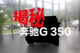 G 350真要加价50万?暗访北京最大奔驰G级授权店