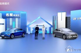 13.38万元起售,全新一代名图不只是A级车价格B级车享受!