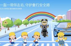 """""""一盔一带,安全常在"""" BMW儿童交通安全训练营开营"""