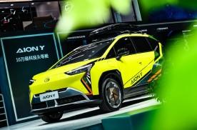 补贴后售价10.46万元起 AION Y上海车展上市