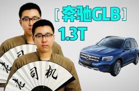 1.3T的奔驰GLB凭什么卖30万?6月销量还远超性价比之车XT5?