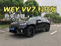 魔都抢先体验,试驾魏派VV7科技版!同级最行政SUV后排?