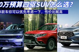 20万预算四驱SUV怎么选?这3款车你可以优先考虑一下