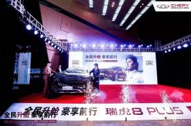 全民升舱 奇瑞全新旗舰SUV 瑞虎8 PLUS 杭州豪装上市