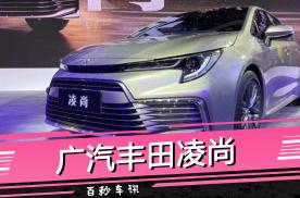 """【百秒车讯】夸张又细腻的""""大嘴"""" 丰田新车型凌尚广州车展发布"""