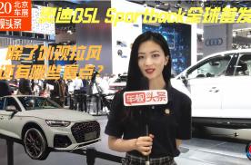 北京车展:奥迪Q5L轿跑版实拍,除了外观拉风,还有哪些看点?