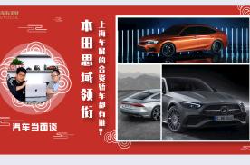 本田思域领衔 上海车展的合资轿车都有谁?