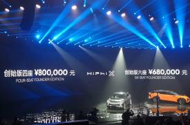 高合HiPhi X上市,副驾驶屏幕比主驾还大,68万起售