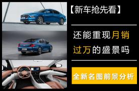 【新车抢先看】还能重现月销过万的盛景吗?全新名图前景分析