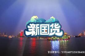 大型品牌经济历史纪录片《新国货》解码长城汽车全球化之路