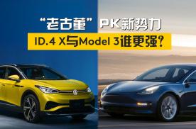 """""""老古董""""PK新势力,ID.4 X与Model 3谁更强?"""