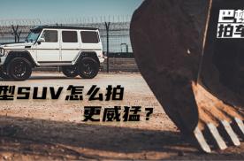 巴顿拍车:大型SUV怎么拍更威猛?