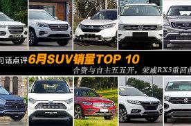 点评6月SUV销量前十:合资与自主五五开,荣威RX5重回前十