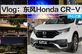 Vlog:东风Honda CR-V 开心之旅