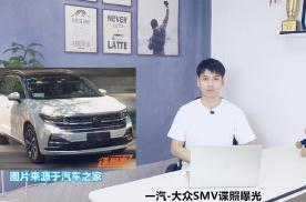 一汽-大众SMV谍照曝光