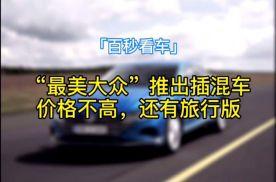 """「百秒看车」""""最美大众""""推出两款插电混动车型 起售价约40万"""