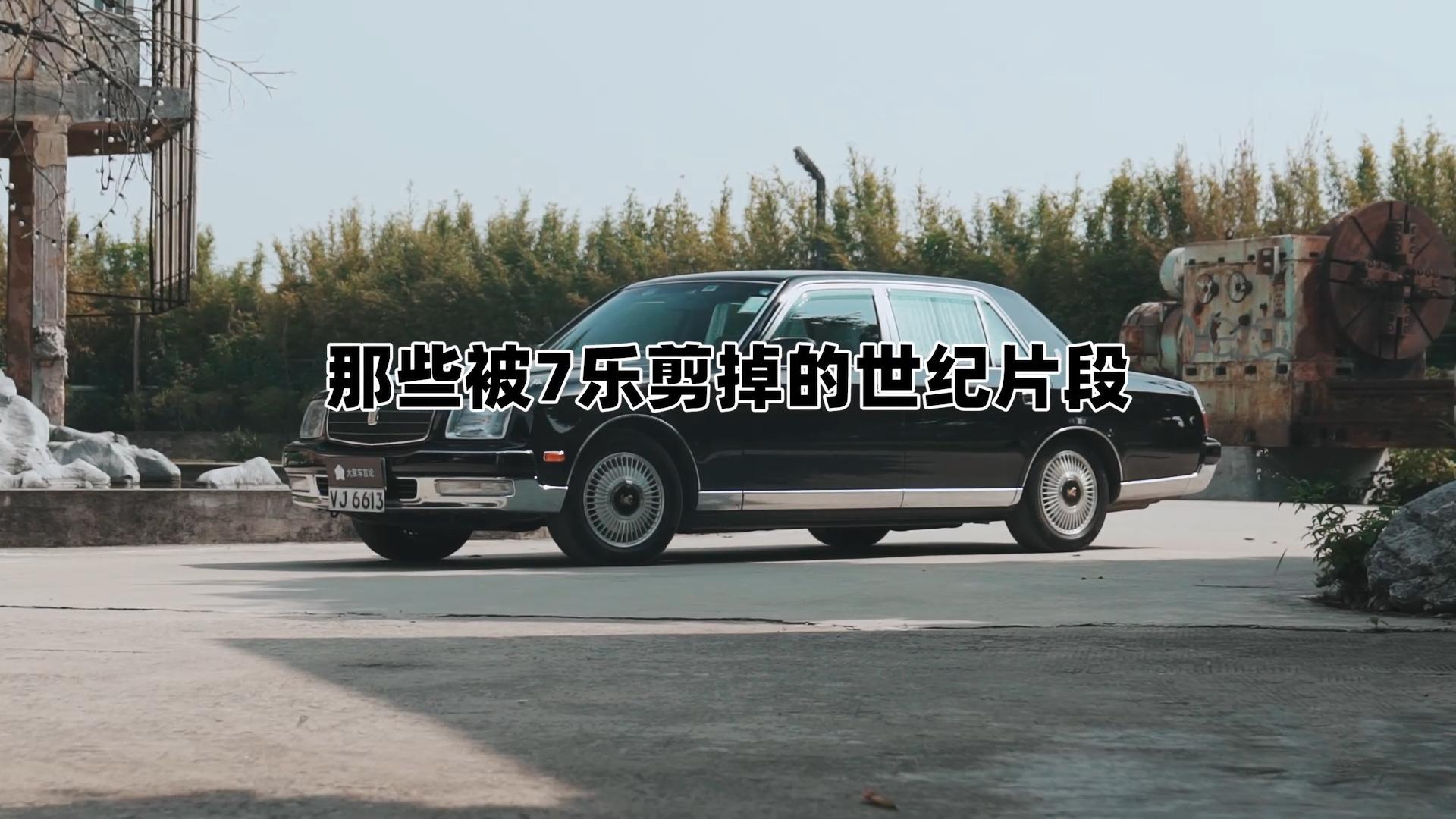 袁启聪试驾丰田世纪,来自日本的工匠精神视频
