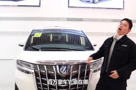 【七哥撩车】埃尔法为什么卖的那么贵?加价20万你能接受吗?