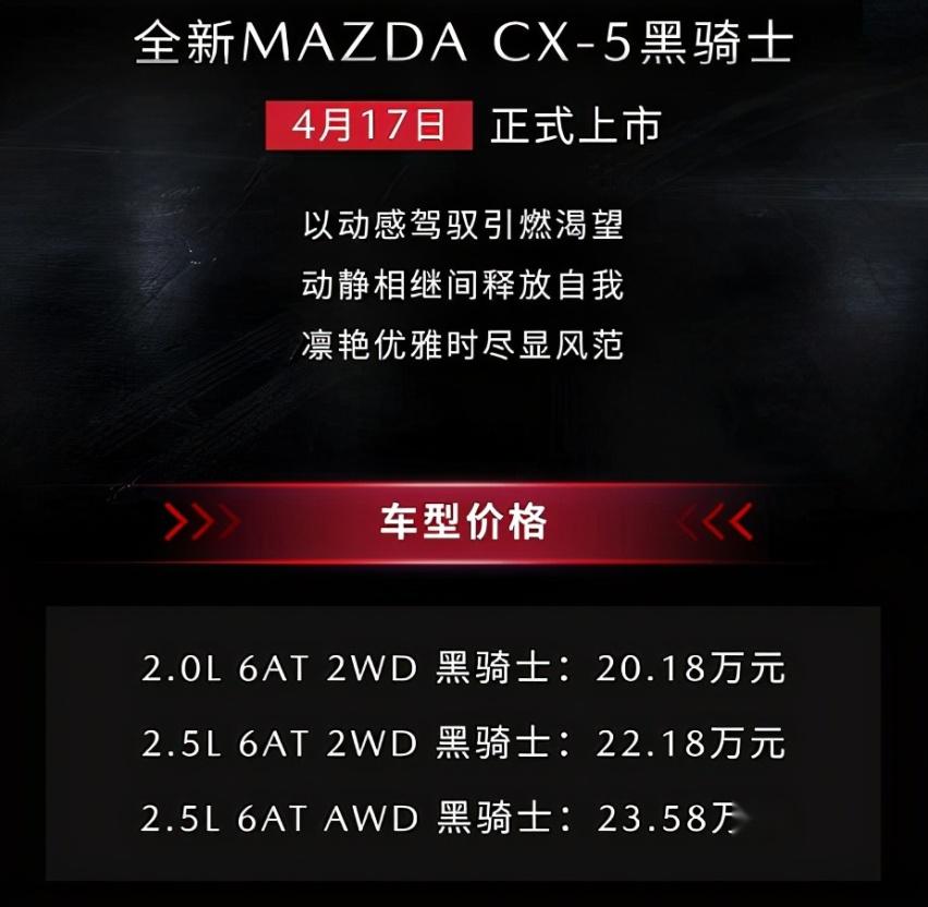20.18万起!长安马自达CX-5黑骑士版上市,首款新能源车型首发