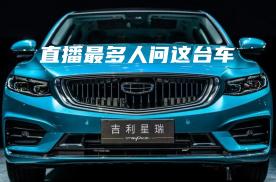 豆车一分钟:这次北京车展直播,被问得最多的是哪款车?