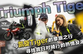 驾享日记:兮兮试驾凯旋Tiger,一个热爱骑行的女骑千岛湖之旅