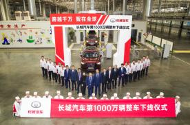 长城汽车第1000万辆整车下线 笃定变革向全球化科技出行公司