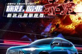 """定名""""哈弗赤兔""""!哈弗全新SUV有望今年4月开启预售"""