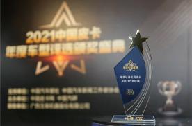 新锐骐、纳瓦拉双双荣获中国皮卡年度车型评选大奖
