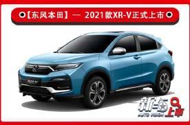 配置优化,增加外观颜色,新东风本田XR-V售12.79万起