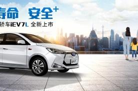 2021款江淮iEV7L正式上市
