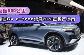奥迪Q4 e-tron将于2022年投产上市,续航550公里