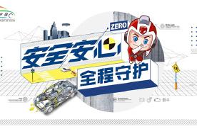 2020安行中国杭州站即将启幕,领克五星安全大揭秘