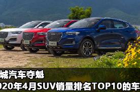 长城汽车夺魁,2020年4月SUV销量排名TOP10的车企