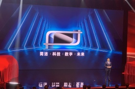 奔腾正式公布新品牌战略 启用全新LOGO 多款概念车亮相
