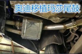 奥迪S7移植玛莎尾鼓底盘效果