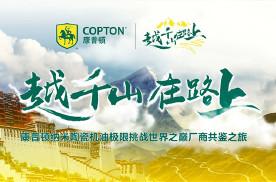 康普顿纳米陶瓷汽机油挑战G318川藏线,为再启新征程加油!